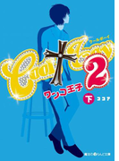 COOL†boy2 ワンコ王子[下](魔法のiらんど文庫)