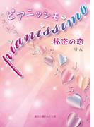 pianissimo 秘密の恋(魔法のiらんど文庫)