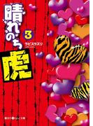 晴れのち虎(3)(魔法のiらんど文庫)