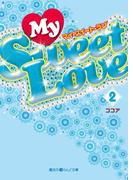 My Sweet Love(2)(魔法のiらんど文庫)