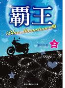 覇王 Blue Moonstoneの姫[上](魔法のiらんど文庫)