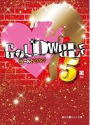 GOLD WOLF5(魔法のiらんど文庫)