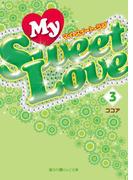 My Sweet Love(3)(魔法のiらんど文庫)