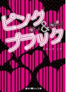 ピンク&ブラック(魔法のiらんど文庫)