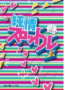 純情スロットル(1)(魔法のiらんど文庫)