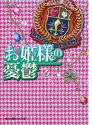 お姫様の憂鬱(6)(魔法のiらんど文庫)