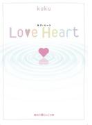 Love Heart(魔法のiらんど文庫)