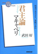 NHK「100分de名著」ブックス マキャベリ 君主論(NHK「100分de名著」ブックス )