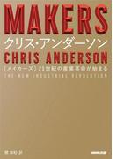 MAKERS―21世紀の産業革命が始まる(翻訳書)