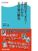 読めばすっきり!よくわかる天皇家の歴史(角川SSC新書)