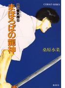 炎の蜃気楼5 まほろばの龍神(コバルト文庫)