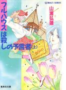【シリーズ】フルハウスは殺しの予言者(上)(コバルト文庫)