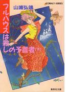 【シリーズ】フルハウスは殺しの予言者(下)(コバルト文庫)