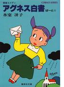 アグネス白書II(コバルト文庫)