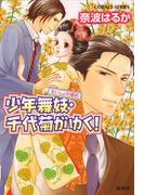 少年舞妓・千代菊がゆく!43 ないしょの婚約(コバルト文庫)