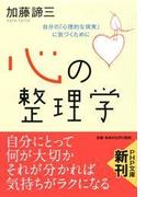 心の整理学(PHP文庫)