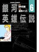 銀河英雄伝説(6)(Chara comics)