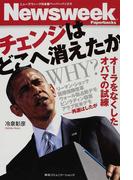 チェンジはどこへ消えたか オーラをなくしたオバマの試練 (ニューズウィーク日本版ペーパーバックス)