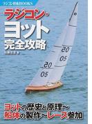 ラジコン・ヨット完全攻略 ヨットの歴史と原理〜船体の製作〜レース参加 (ラジコン技術BOOKS)