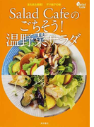 Salad Cafeのごちそう!温野菜サラダ またまた挑戦!デパ地下の味 寒い季節にもりもりおいしい全101品
