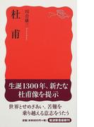杜甫 (岩波新書 新赤版)(岩波新書 新赤版)