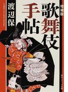 歌舞伎手帖 増補版 (角川ソフィア文庫)(角川ソフィア文庫)