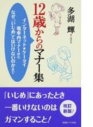 12歳からのマナー集 インターネット・ケータイ 電車内マナーからなぜ、「いじめ」てはいけないのかまで (WIDE SHINSHO)(ワイド新書)