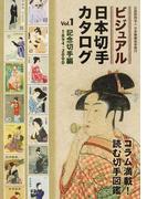 ビジュアル日本切手カタログ Vol.1 記念切手編 1894−2000