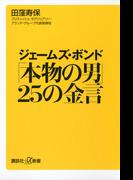 ジェームズ・ボンド「本物の男」25の金言 (講談社+α新書)(講談社+α新書)