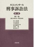 大コンメンタール刑事訴訟法 第2版 第7巻 第316条の2〜第328条