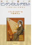 ビンゲンのヒルデガルト 12世紀の預言者修道女 現代に響く声 (聖母文庫)