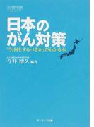 日本のがん対策 「今、何をするべきか」がわかる本 がん対策推進計画(アクションプラン)策定ガイド