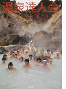 温泉達人会 Volume06(2012)