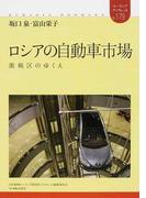 ロシアの自動車市場 激戦区のゆくえ (ユーラシア・ブックレット)