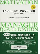 公認モチベーション・マネジャー資格BASIC TEXT