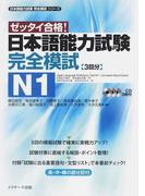 日本語能力試験完全模試N1 ゼッタイ合格!