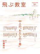 飛ぶ教室 児童文学の冒険 31(2012AUTUMN) 44人の「わたしの1冊」/新人短編競作