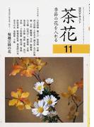 淡交テキスト 平成24年11号 茶花 11