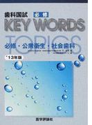 歯科国試必修KEY WORDS TOPICS 2013 必修・公衆衛生・社会歯科