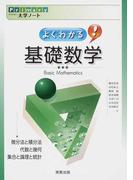 Primary大学ノートよ・く・わ・か・る!基礎数学
