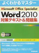 Microsoft Office Specialist Microsoft Word 2010対策テキスト&問題集 第2版