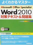 Microsoft Office Specialist Microsoft Word 2010対策テキスト&問題集 第2版 (よくわかるマスター)