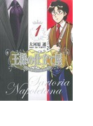 王様の仕立て屋 サルトリア・ナポレターナ (ヤングジャンプ・コミックスGJ) 13巻セット