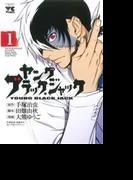 ヤングブラック・ジャック(ヤングチャンピオンC) 11巻セット(ヤングチャンピオン・コミックス)