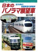 日本のパノラマ展望車(JTBキャンブックス)