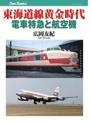 東海道線黄金時代 電車特急と航空機(JTBキャンブックス)