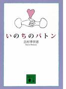 いのちのバトン(講談社文庫)