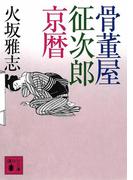 骨董屋征次郎京暦(講談社文庫)