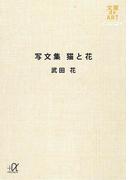 写文集 猫と花(講談社+α文庫)