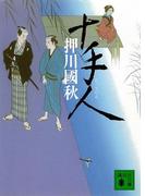 十手人(講談社文庫)